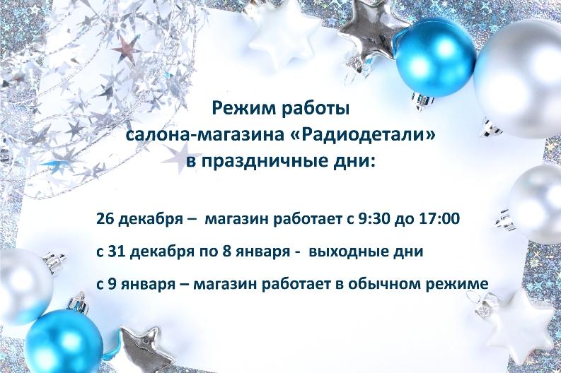 График работы магазина в праздничные ...: www.promelec.ru/company/news/1784