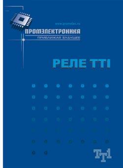 Буклет по реле TTI (Relay TTI)