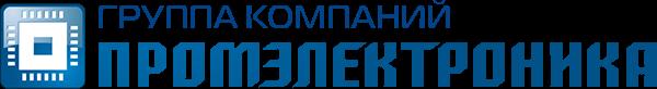 Группа компаний Промэлектроника
